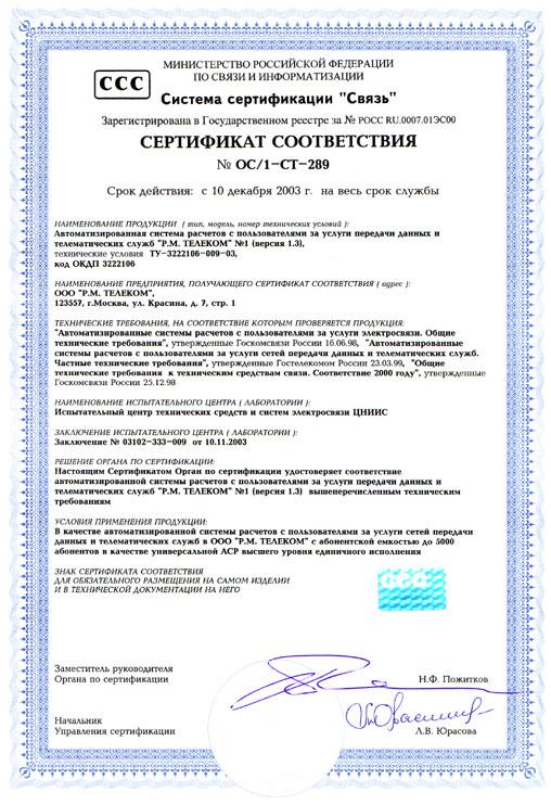 Новости провайдера интернет Р.М. Телеком. с целью повышения эффективности работы с абонентами.